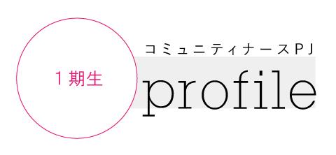 コミュニティナース育成プロジェクト1期生