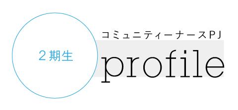 コミュニティナース育成プロジェクト2期生