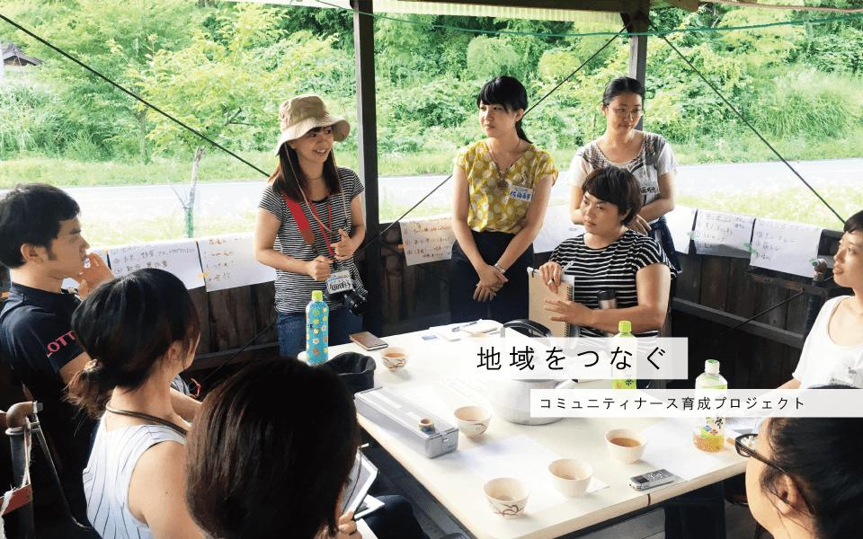 コミュニティナース育成プロジェクト
